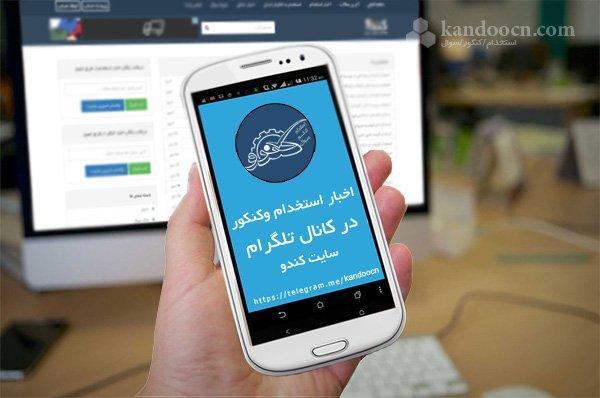 اخبار استخدام استانتان را در تلگرام دنبال کنید