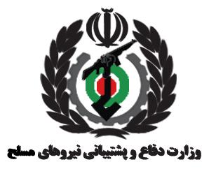 فوری-گزینش در وزارت دفاع و پشتیبانی نیروهای مسلح سال ۹۳