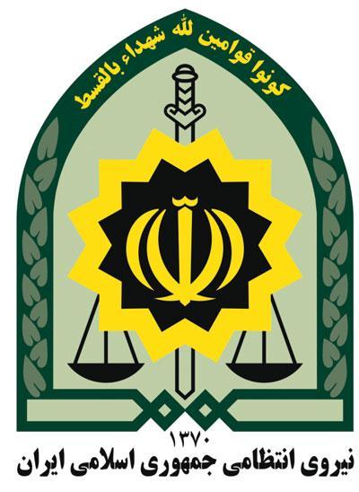 استخدام نیروی انتظامی جمهوری اسلامی ایران در مقطع افسری و درجه داری