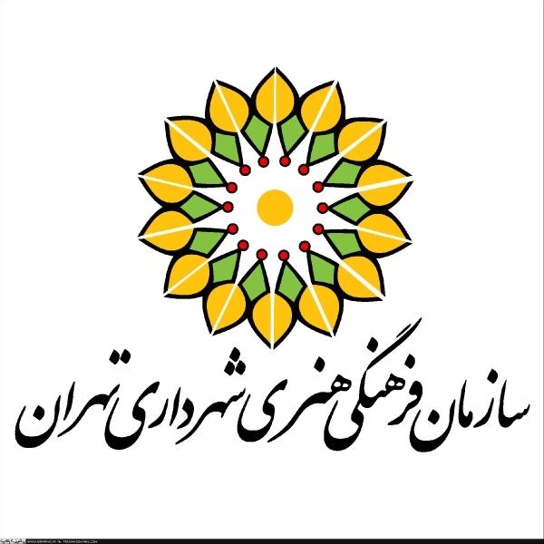 استخدام سازمان فرهنگی هنری شهرداری تهران سال ۹۲