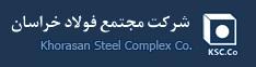 استخدام شرکت فولاد خراسان(سهامی عام)