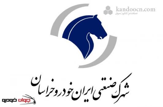 استخدام ایران خودرو خراسان-ابتدایی تا دکتری
