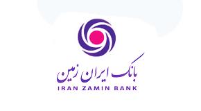 استخدام بانک ایران زمین +فرم استخدام