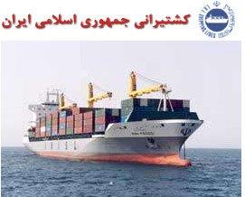 استخدام شرکت کشتیرانی جمهوری اسلامی ایران-دقایق پایانی
