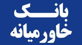 استخدام بانک خاورمیانه سال ۹۳