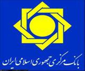 استخدام بانک مرکزی جمهوری اسلامی ایران در سراسر کشور آغاز شد
