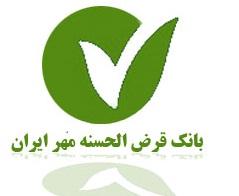 استخدام بانک قرض الحسنه مهر ایران در کلیه استان ها