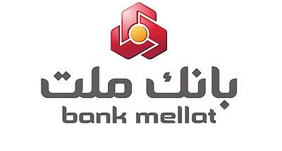 استخدام بانک ملت (کارگزاری) در 14 استان کشور