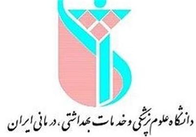 استخدام دانشگاه علوم پزشکی سال 95 -اطلاعیه جدید