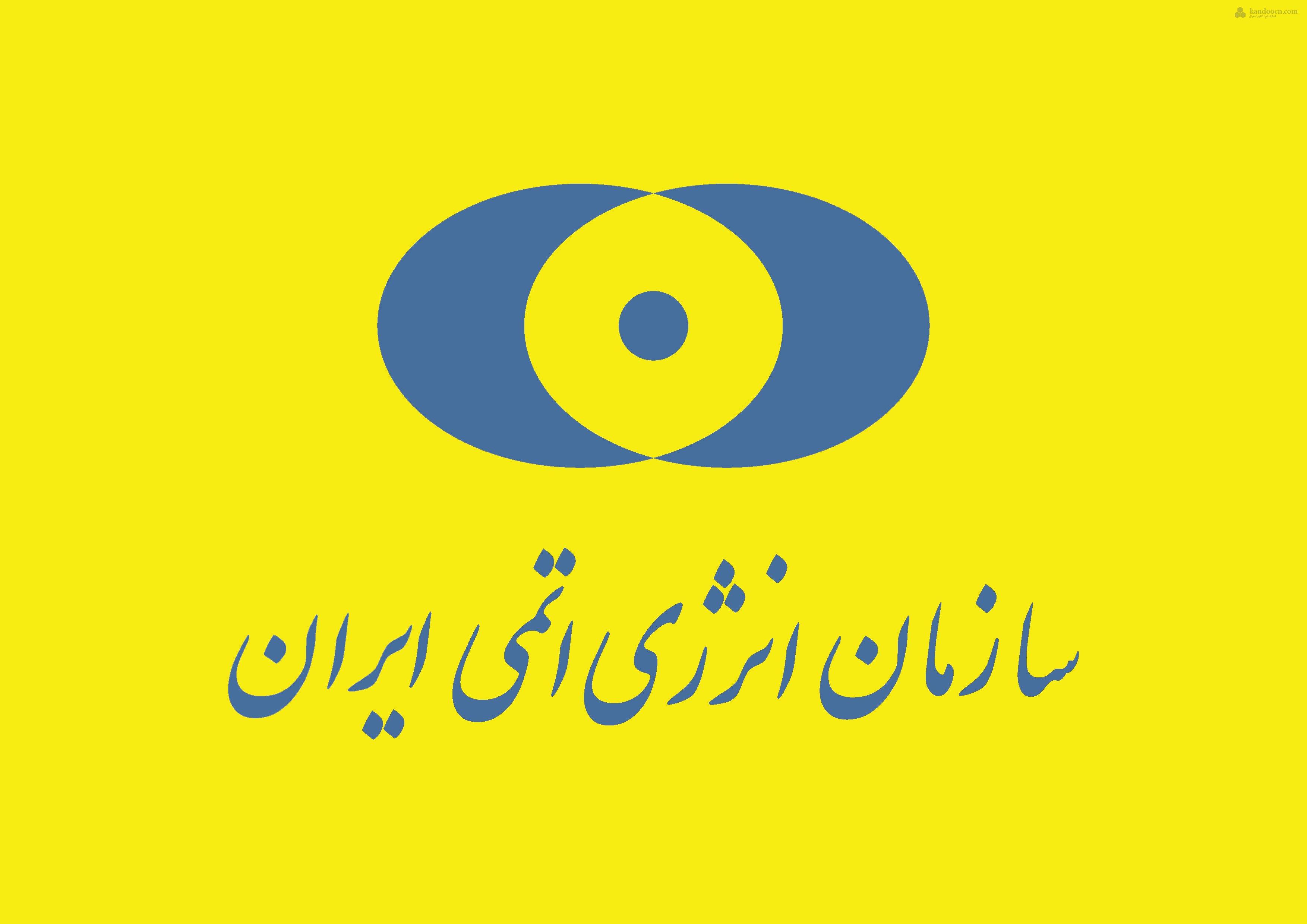 استخدام سازمان انرژی اتمی ایران