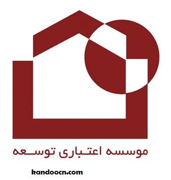 استخدام موسسه مالی و اعتباری توسعه در تمامی استان ها