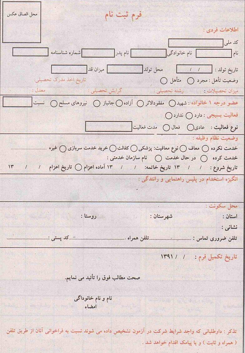 پلیس افتخاری شرایط عضویت استخدام نیروی انتظامی ( پلیس فاوا و راهنمایی و رانندگی ...