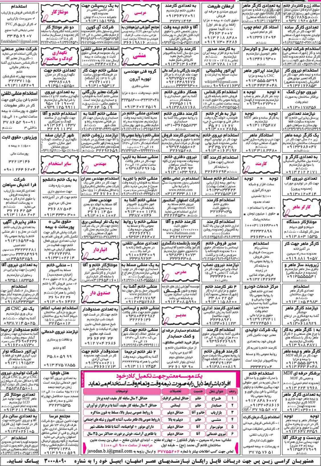 تلگرام اخبار استان قزوین نیازمندی های استخدامی اصفهان 14 اردیبهشت 95 » کندو   مرجع ...