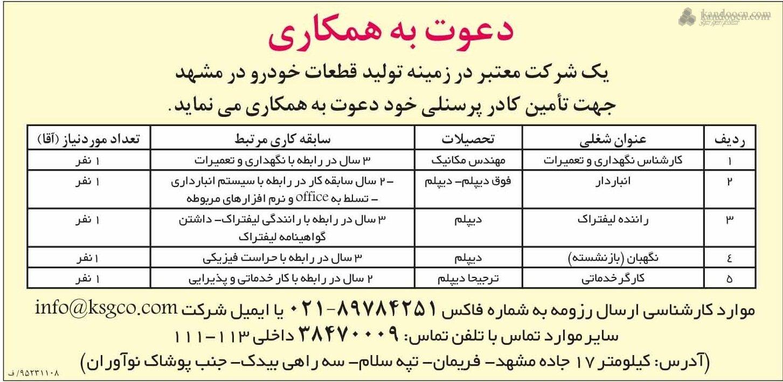 مواد آرایشی در افغانستان استخدامی یک شرکت معتبر در خراسان رضوی   [...] - کلید واژه ها: