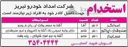 استخدام شرکت امداد خودرو تبریز