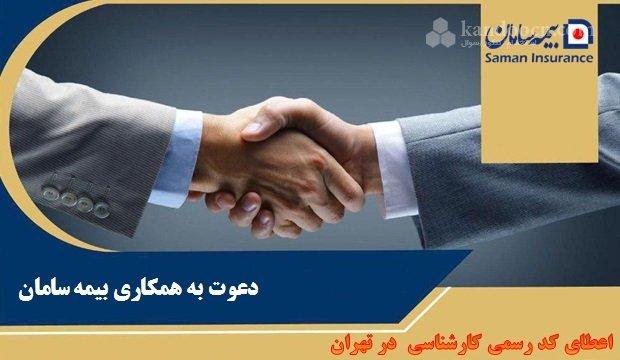 دعوت به همکاری شرکت بیمه سامان
