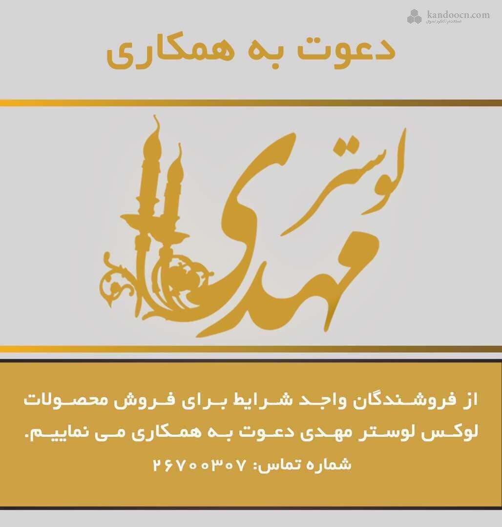 استخدام فروشنده در تهران