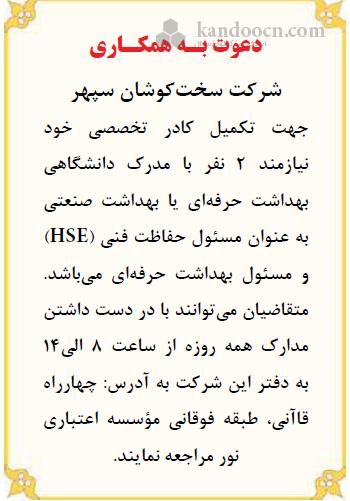 نیازمندی های استخدامی کرمان ۲۹ بهمن ۹۶