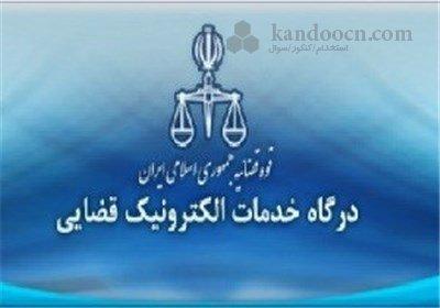 ثبت نام تأسیس دفاتر خدمات الکترونیک قضایی