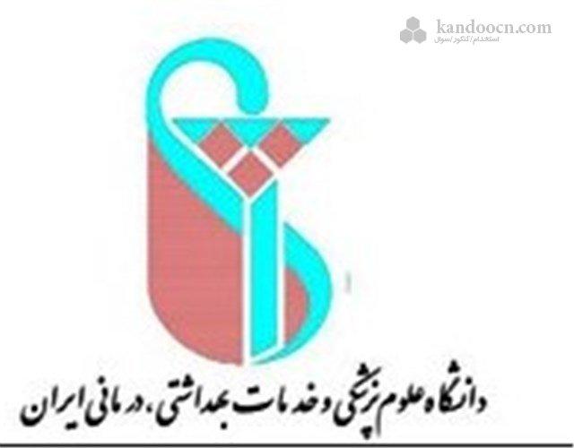 اطلاعيه استخدامی علوم پزشکی و خدمات بهداشتی درمانی كشور سال 1396