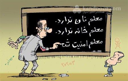 حداقل حقوق روزانه فرهنگیان و معلمان