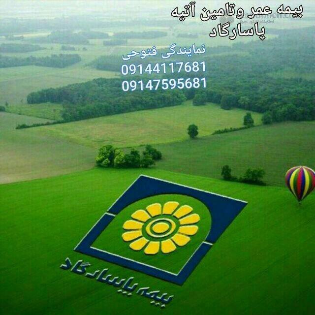 اعطای نمایندگی شرکت بیمه پاسارگاد مهرماه 97 - سراسر کشور