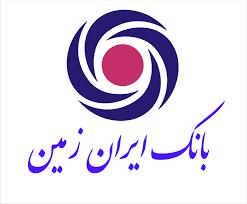 استخدام بانک ایران زمین سال 97