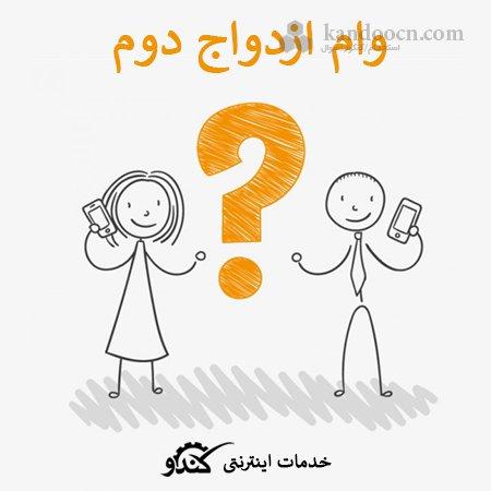 آیا وام ازدواج  به ازدواج دوم تعلق میگیرد؟ + شرایط وام ازدواج مجدد