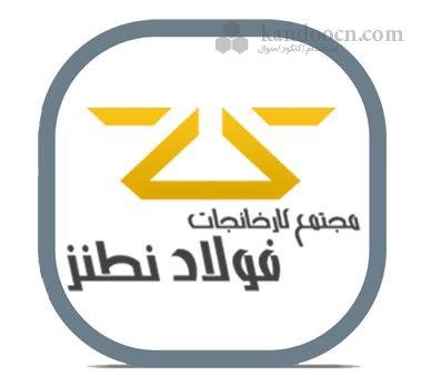 استخدام مجموعه ذوب اهن نطنز در پایتخت و اصفهان