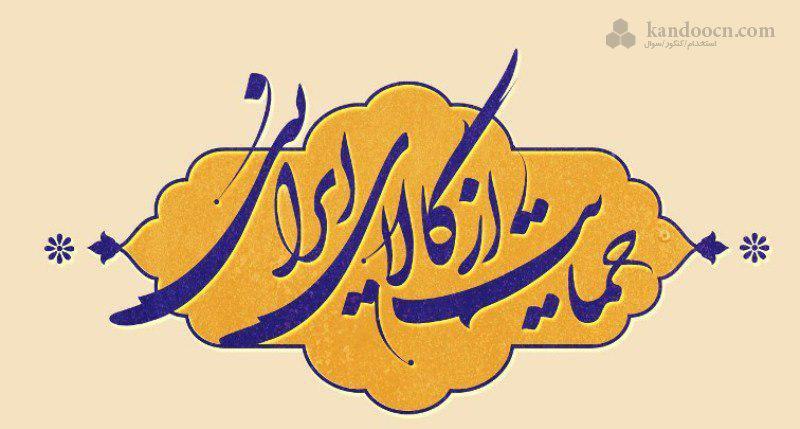 سوالات ضمن خدمت فرهنگیان - حمایت از کالای ایرانی