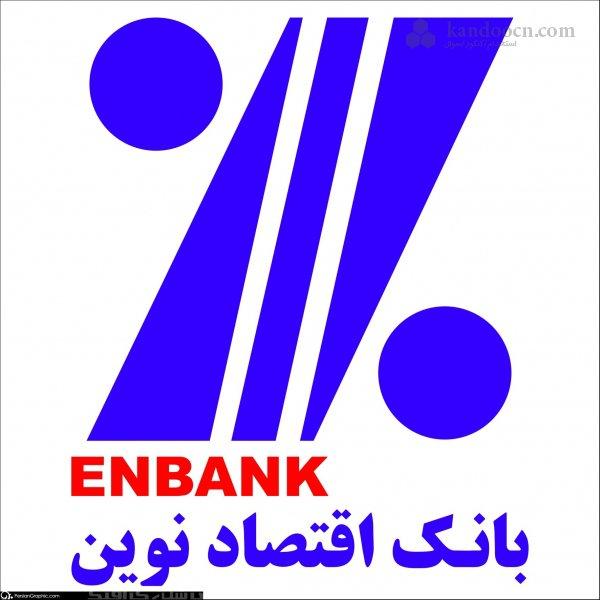 دعوت به همکاری در بانک اقتصاد نوین سال 99