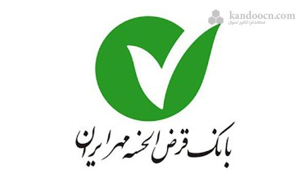 استخدام بانک قرض الحسنه مهر ایران- اعلام نتایج