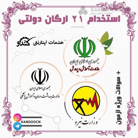 آزمون استخدامی جدید 21 مرکز دولتی مهر 98 (اعلام نتایج وزارت بهداشت)