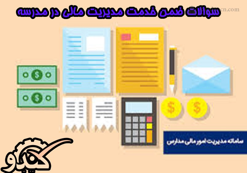 سوالات ضمن خدمت فرهنگیان - مدیریت مالی مدارس