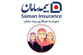 استخدام بیمه سامان در سراسر کشور