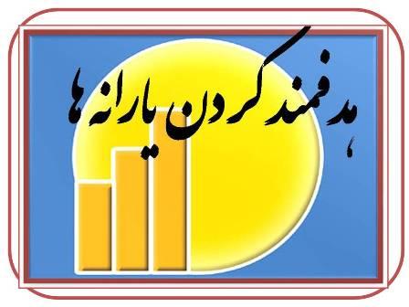 جدیدترین اخبار از ثبت نام یارانه 93 + روش ثبت نام در سایت refahi.ir