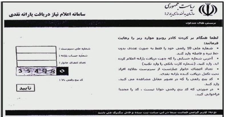 صفحه ورودی سایت رفاهی
